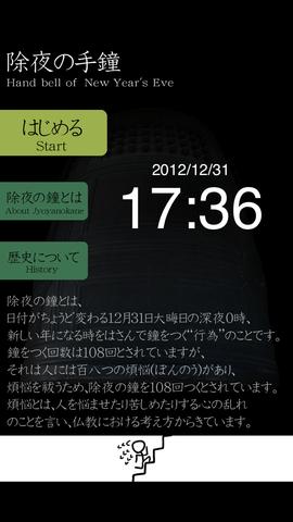 写真 2012-12-31 17 36 28