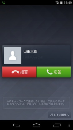 lte_voice_003