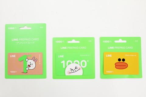 131227_line_pepaid_card_04_960