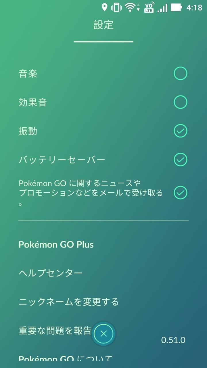 pokémon goアプリがアップデート!最新バージョンはandroidが0.51.0