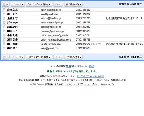 addressbook3_010