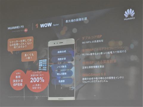 Huawei-osaka-fanmeeting_10