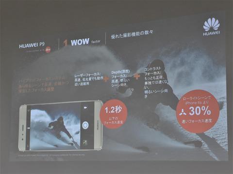 Huawei-osaka-fanmeeting_11