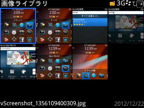vScreenshot_1356109418533