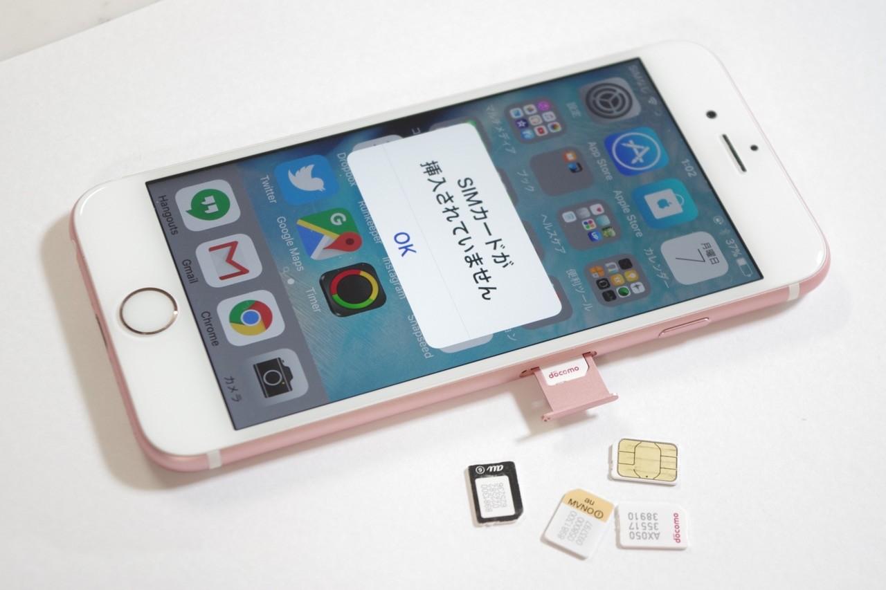 NTTドコモやau、SoftBankのiPhone 6sやiPhone 6s PlusのSIMロック解除は3月 ...