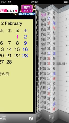 写真 2013-02-01 22 48 28
