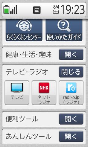 Screenshot_2012-08-04-19-23-32