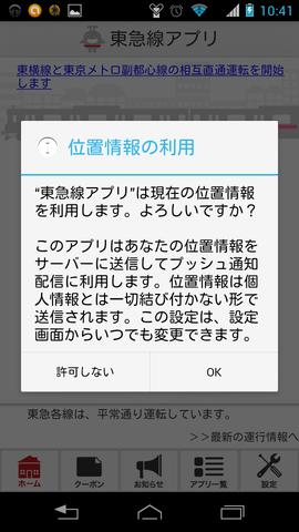 Screenshot_2013-03-15-10-41-33