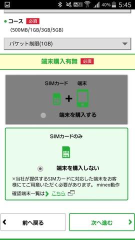 150901_mineo_09