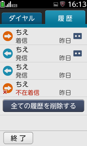 Screenshot_2012-08-06-16-13-51