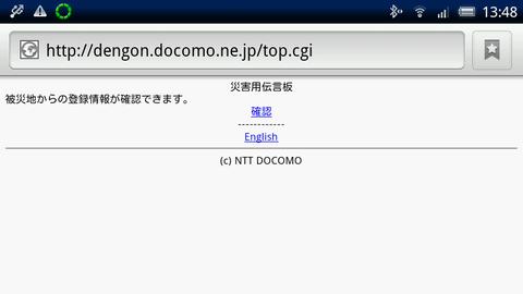 docomo_disaster_bbs_003