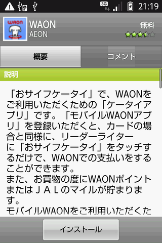 is03_waon_004