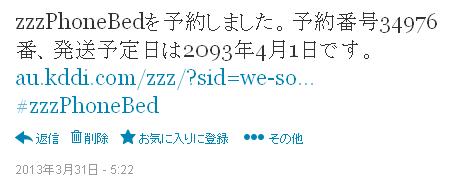 130401_au_zzz03