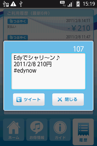edy_android_3_009