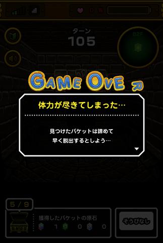 mineo-dungeon-005