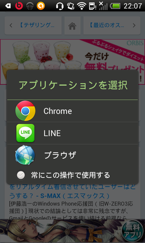 121219_ldblog_smartphone_line_06
