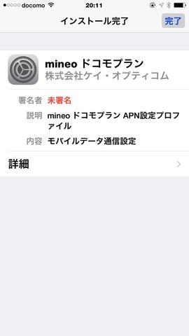 150908_mineo_17