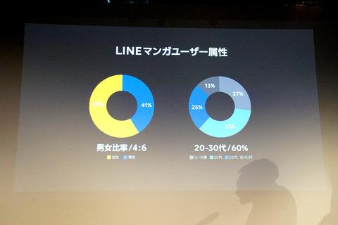 line-manga-006