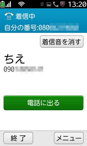 Screenshot_2012-08-05-13-20-18