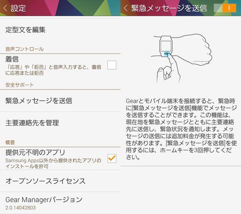 Screenshot_2014-05-23-19-49-55