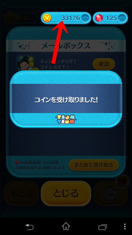 140527_tsumtsum_10_960