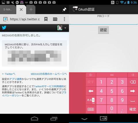 Screenshot_2013-04-26-09-36-20