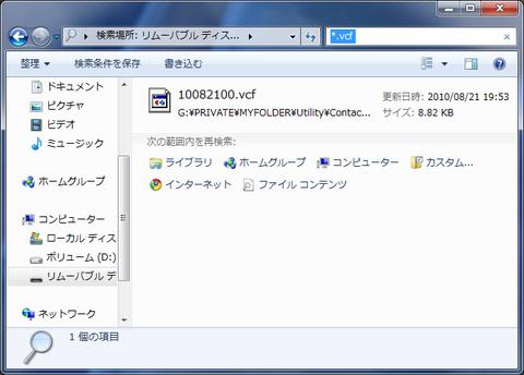 addressbook2_006