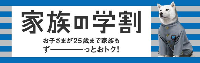 福岡ソフトバンクホークス 会員ログイン