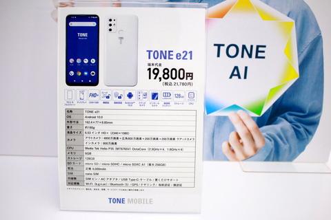 210331_tone_e21_30_960