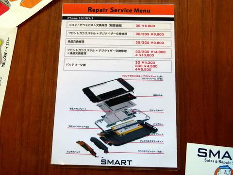 110504_smart_yokohama_04