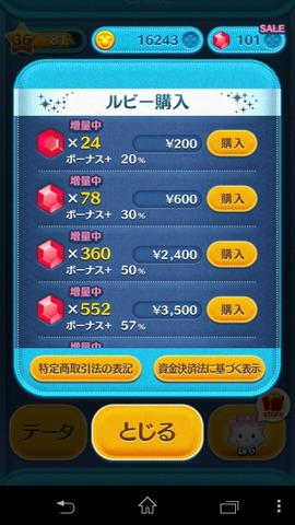 140402_tsumutsumu_08