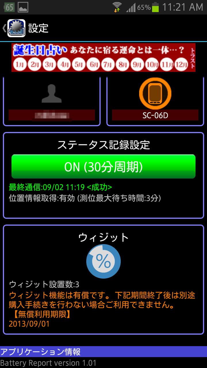livedoor.blogimg.jp/smaxjp/imgs/3/7/37286746.png