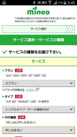 150901_mineo_08