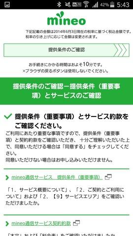 150901_mineo_05