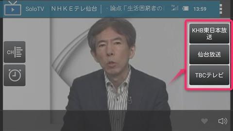 ZenFoneGoTV-OneSeg18