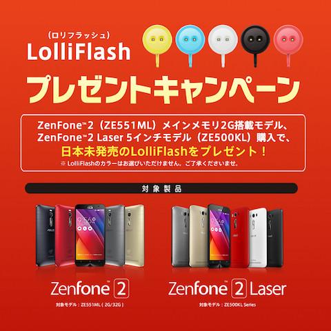 cp5_zenfone_laser_lolliflash
