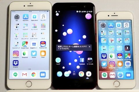 HTC U11 SIMフリー 13