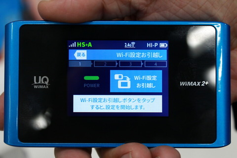 171023_uq_Speed Wi-Fi NEXT WX04_09_960