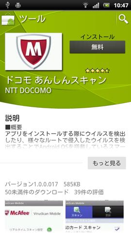 docomo_virusscan_001