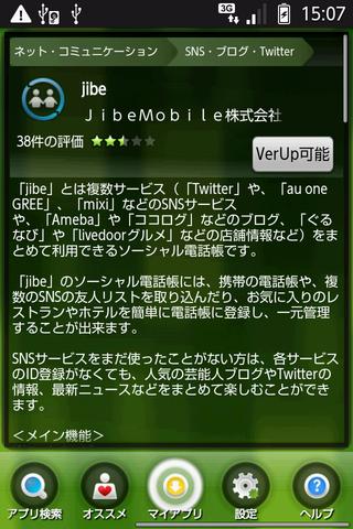 jibe_verup_001