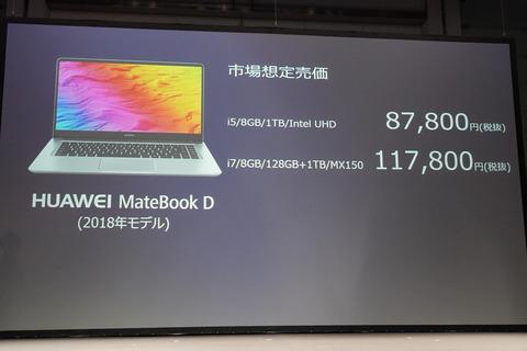 matebook-d-002