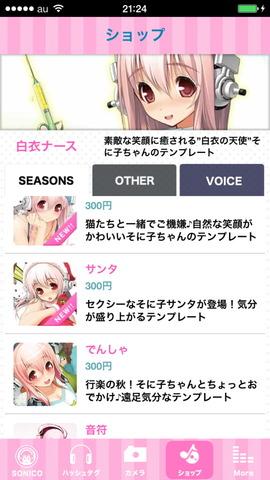 sonico_twitter_12_960