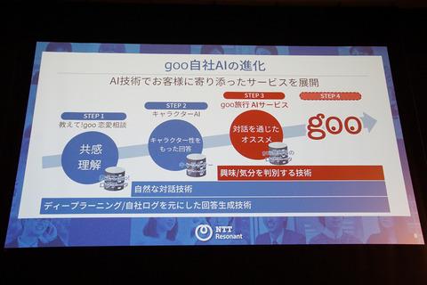 goo-201709-008