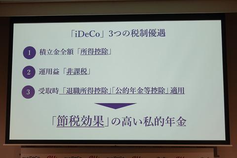 au-ideco-004