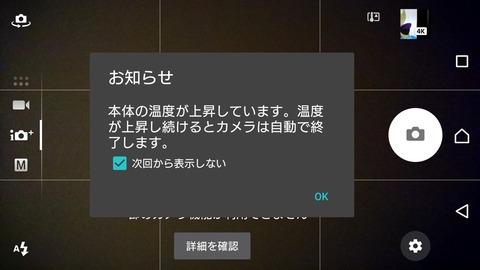 160620_XperiaXP_11