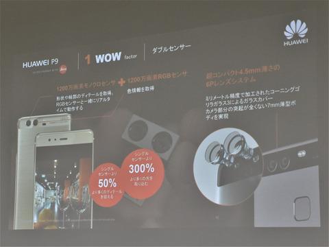 Huawei-osaka-fanmeeting_09