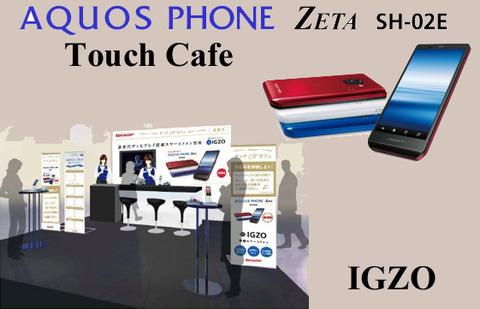【IGZOでいぐぞぉ〜!省エネ&高精細な新ディスプレイ搭載のドコモスマホ「AQUOS PHONE ZETA SH-02E」特集】