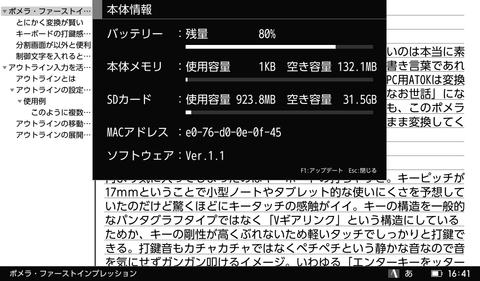 pomera-ss-027