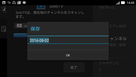 ZenFoneGoTV-OneSeg10