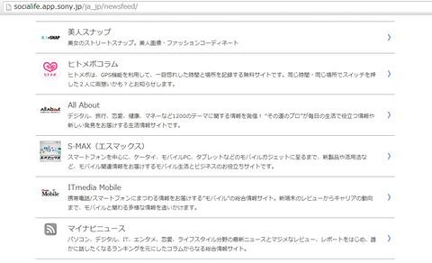 131226_sony_sociallifenews_02_960